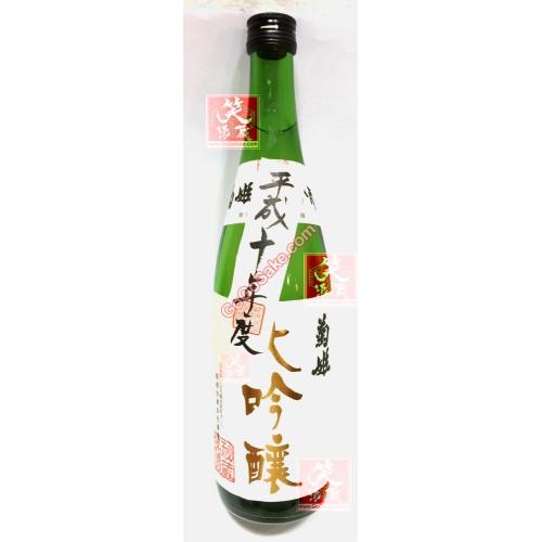 長期熟成酒 菊姫  大吟醸 (平成十年度 / 1998年)  100%山田錦 720ml